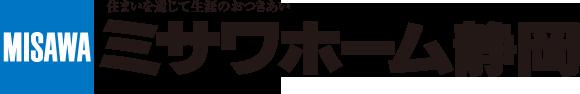 MISAWA ミサワホーム静岡